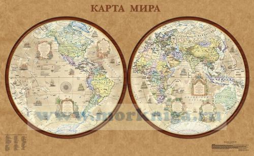 Карта Мира. Полушария. Стиль ретро. 1:34М настен. лам. 124х76 см