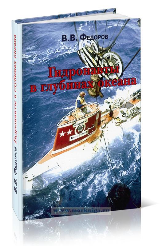Гидронавты в глубинах океана (издание 2-е, исправленное и дополненное)