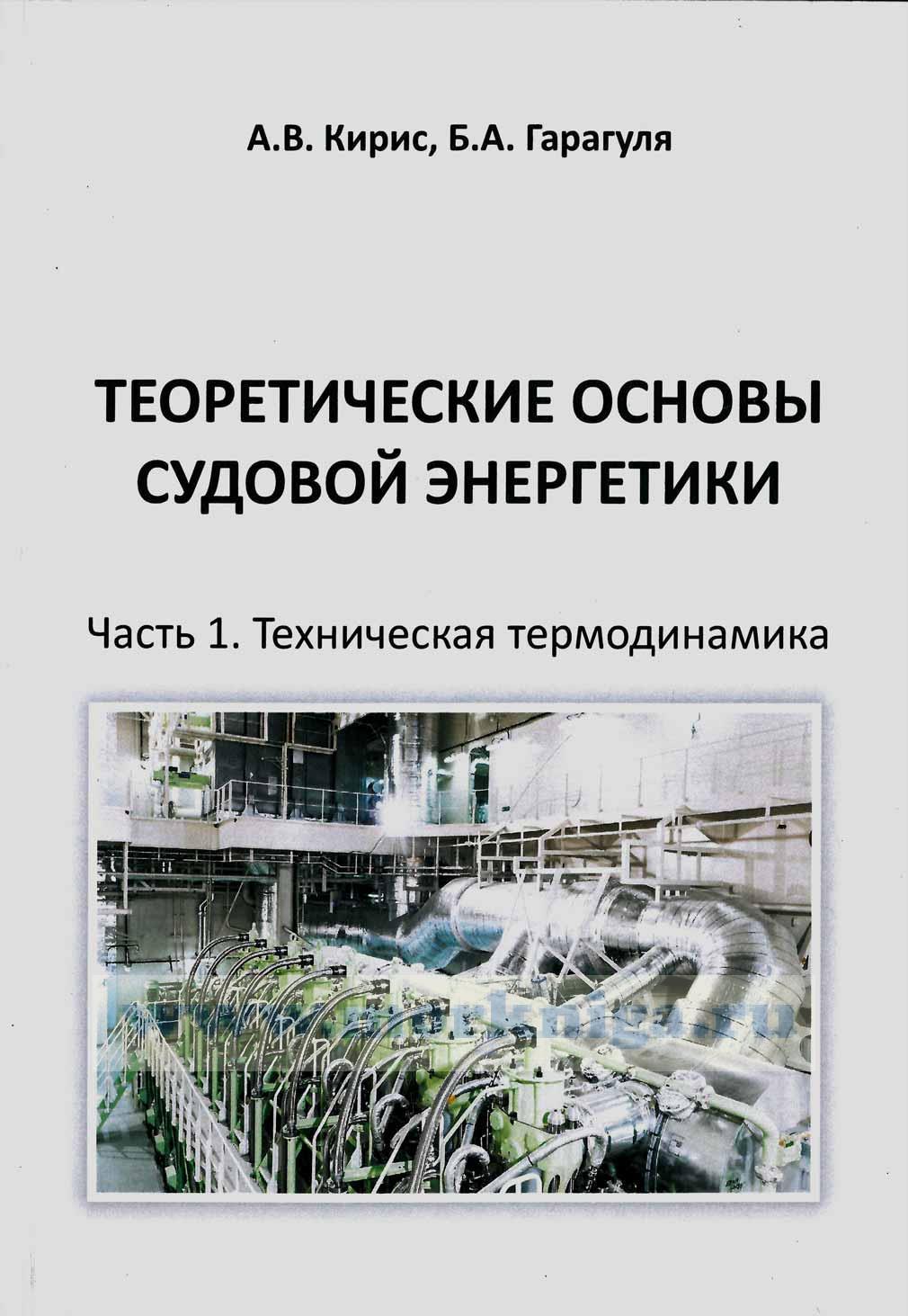 Теоретические основы судовой энергетики. Ч. 1. Техническая термодинамика