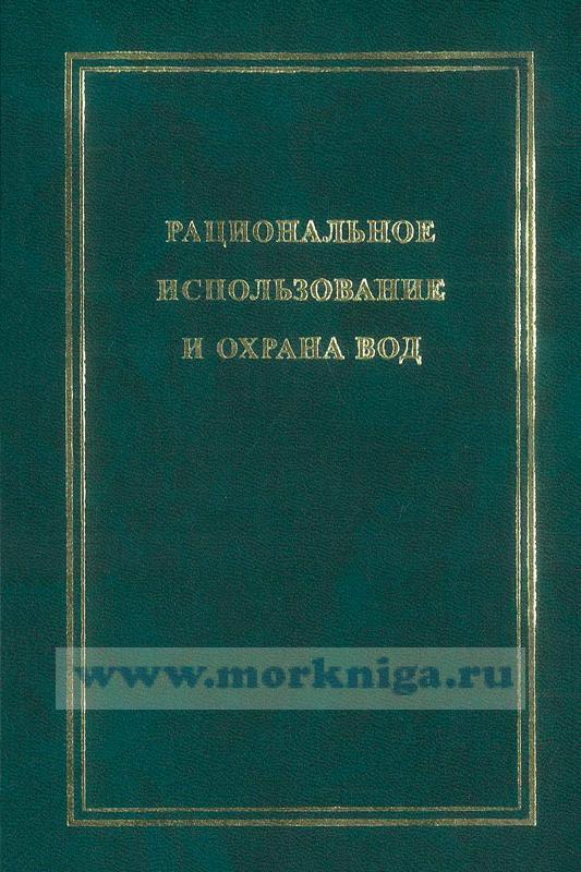 Рациональное использование и охрана вод. В 2-х томах