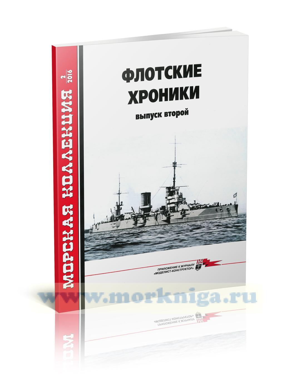 Флотские хроники. Выпуск второй. Морская коллекция №2 (2016)