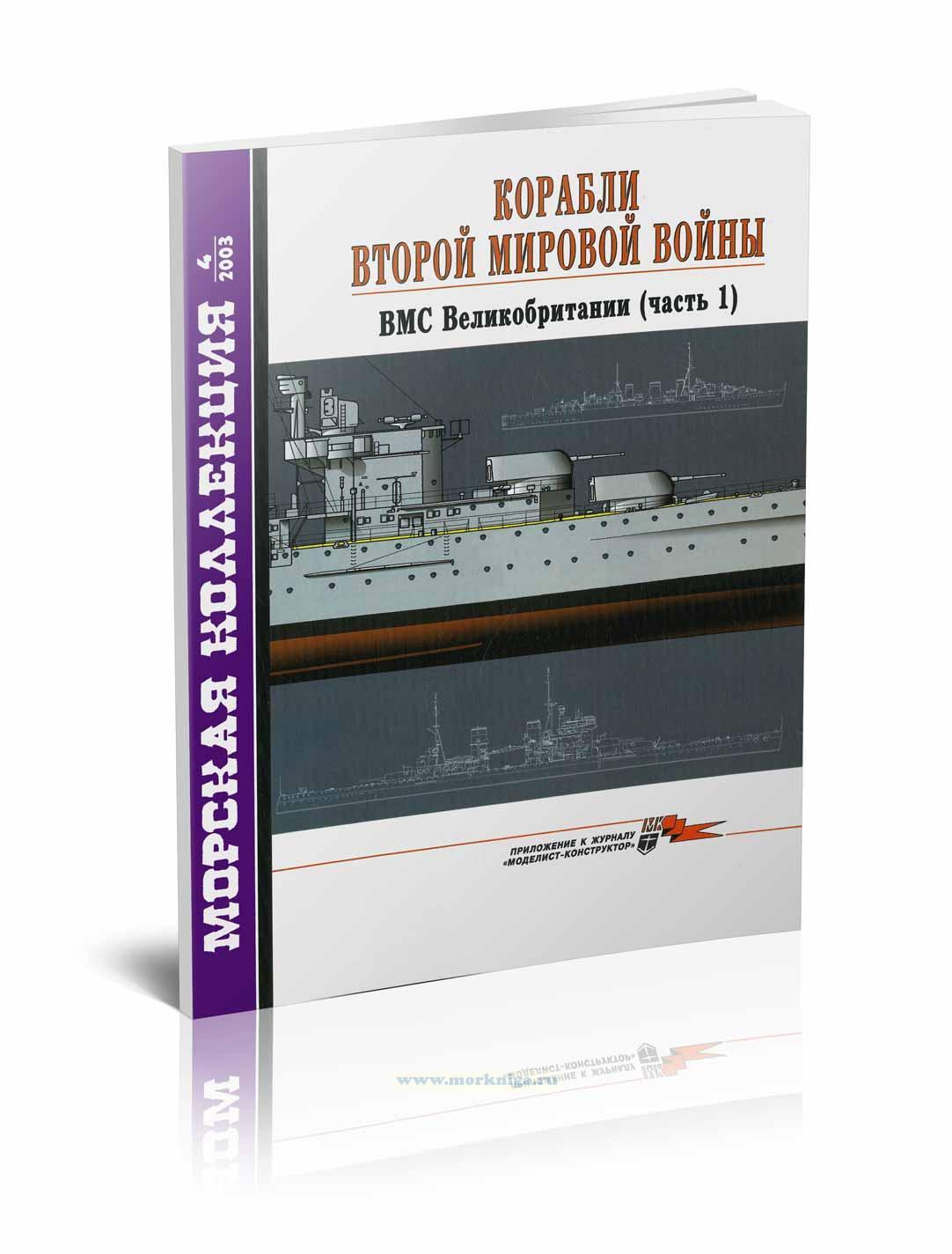 Корабли Второй мировой войны. ВМС Великобритании (часть 1). Морская коллекция №4 (2003)