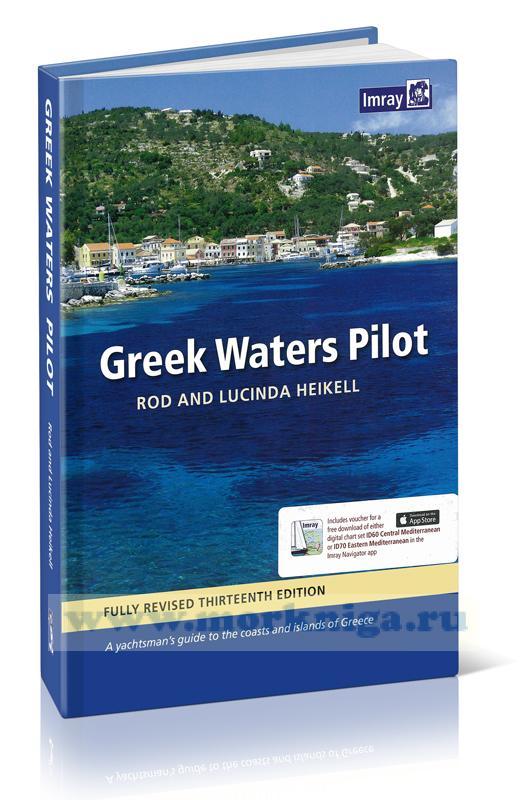 Greek waters pilot Греция: Ионические острова, побережье и острова Эгейского моря 13-я редакция