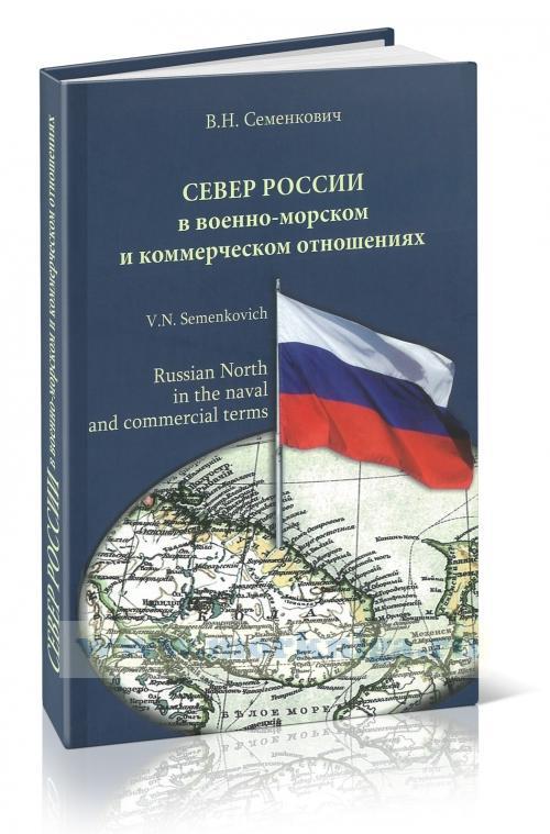 Север России в военно-морском и коммерческом отношениях