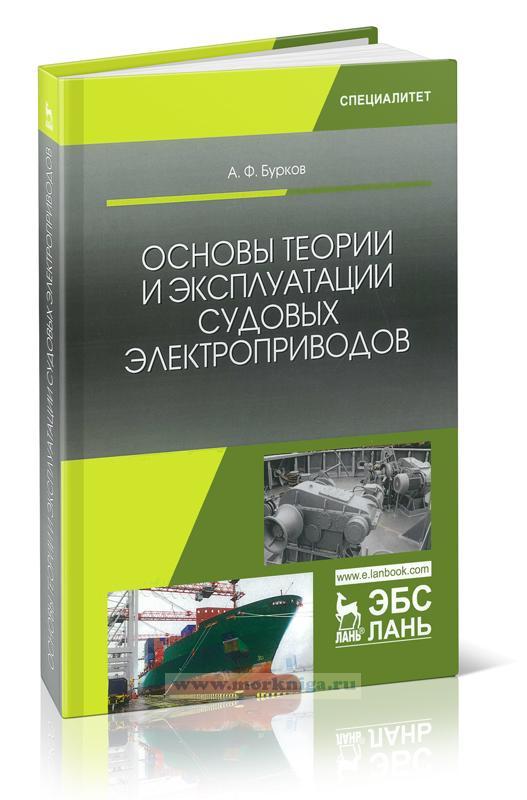 Основы теории и эксплуатации судовых электроприводов