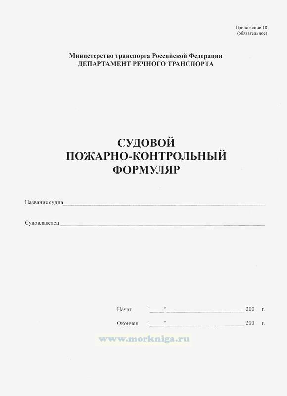 Судовой пожарно-контрольный формуляр. Приложение 18 (обязательное)