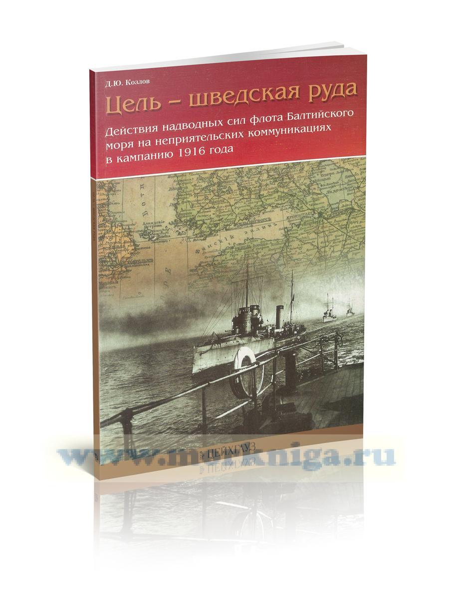 Цель - шведская руда. Действия надводных сил флота Балтийского моря на неприятельских коммуникациях в кампанию 1916 года