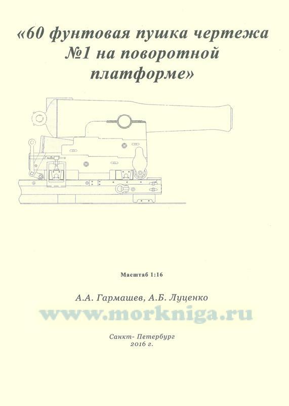 60 фунтовая пушка чертежа № 1 на поворотной платформе