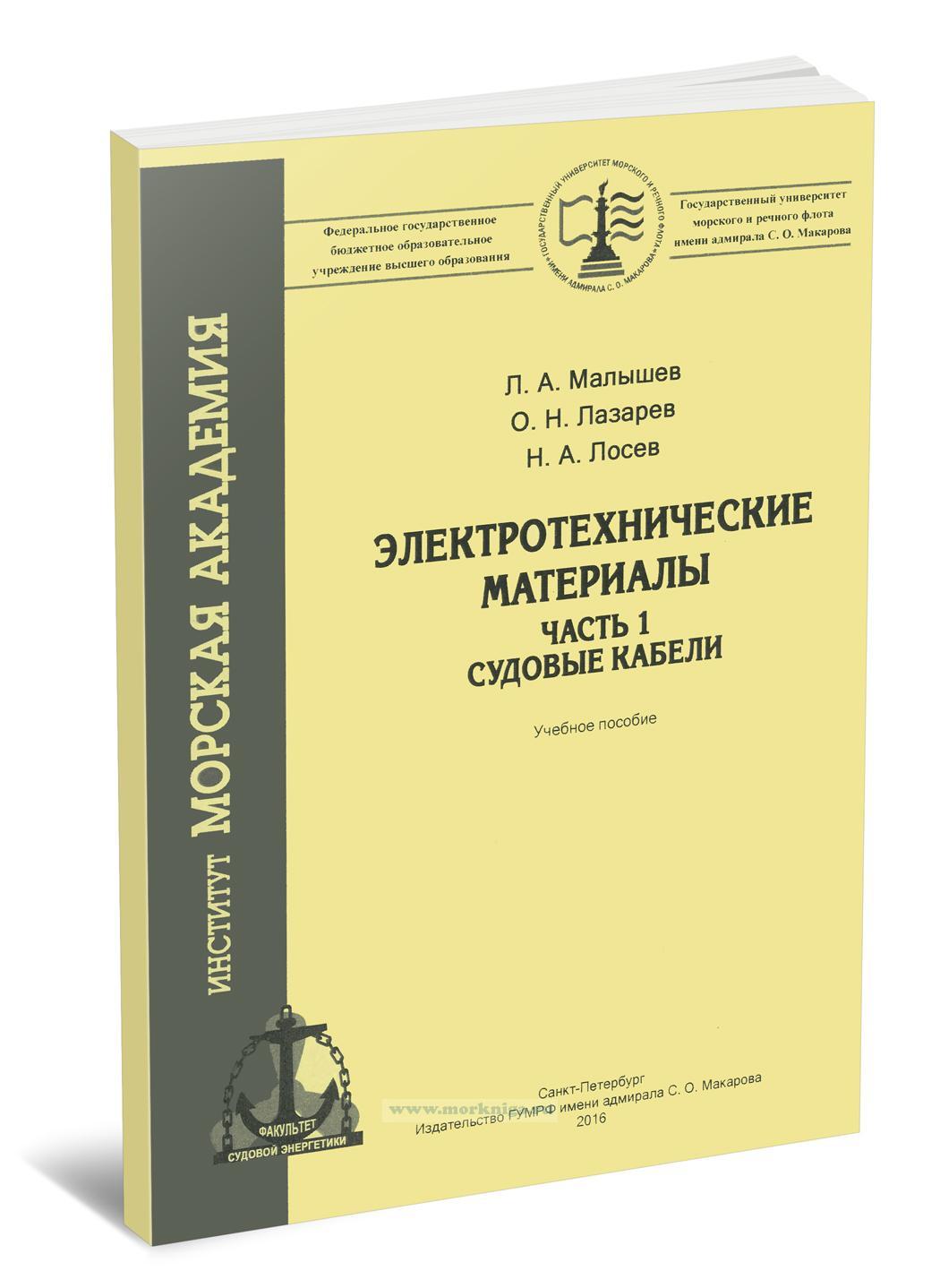 Электротехнические материалы. Ч. 1. Судовые кабели: учебное пособие