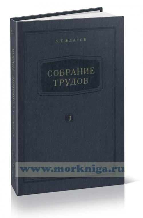 В.Г. Власов. Собрание трудов в 7 томах. Том 3. Спуск корабля