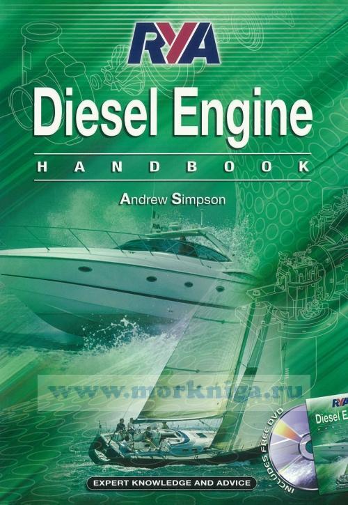 RYA Diesel Engine Handbook Руководство по яхтенным дизельным двигателям. На английском языке