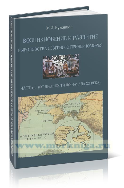 Возникновение и развитие рыболовства Северного Причерноморья. Часть 1 (от древности до начала XX в.)