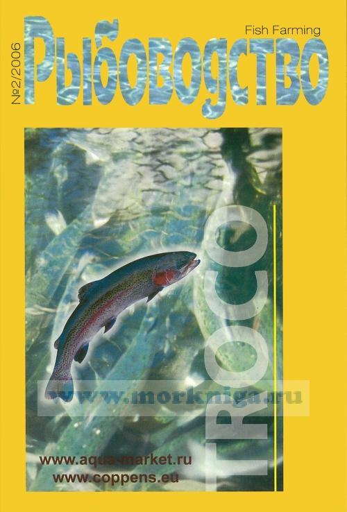 "Журнал ""Рыбоводство"" 2/2006"