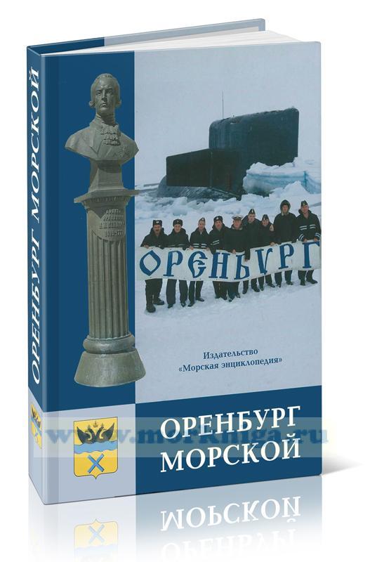 Оренбург морской