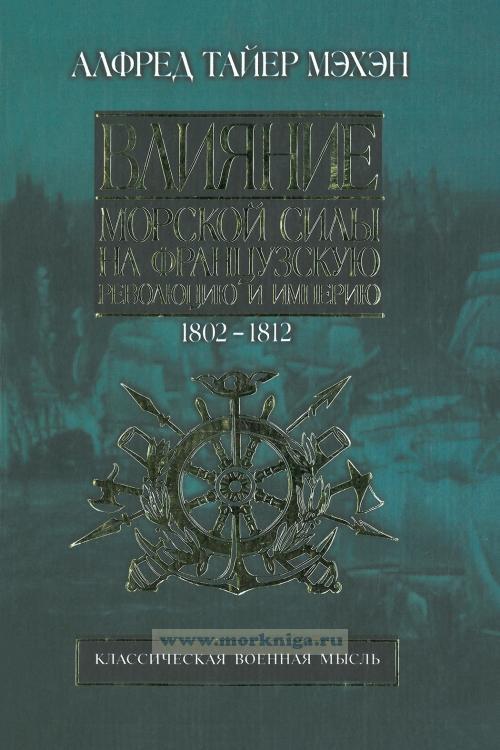 Влияние морской силы на Французскую революцию и Империю. В 2-х томах