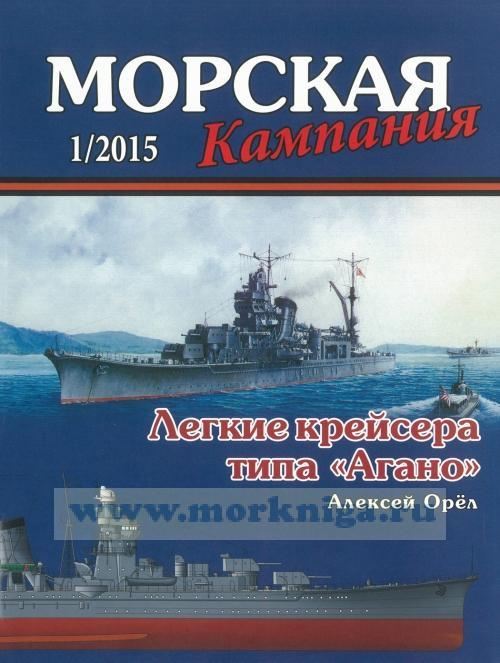 "Журнал ""Морская кампания"" № 1/2015"