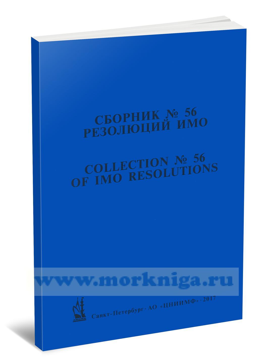 Сборник № 56 резолюций ИМО/ Collection No.56 of IMO Resolutions