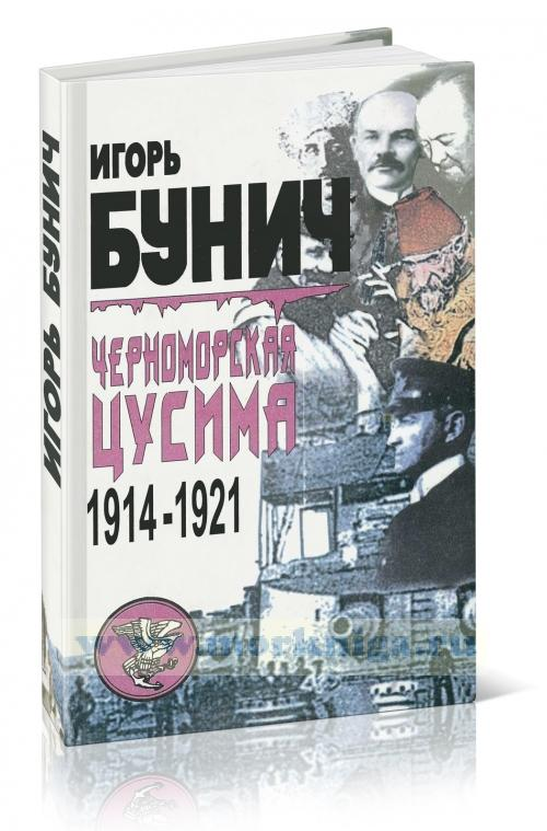 Черноморская Цусима 1914-1921