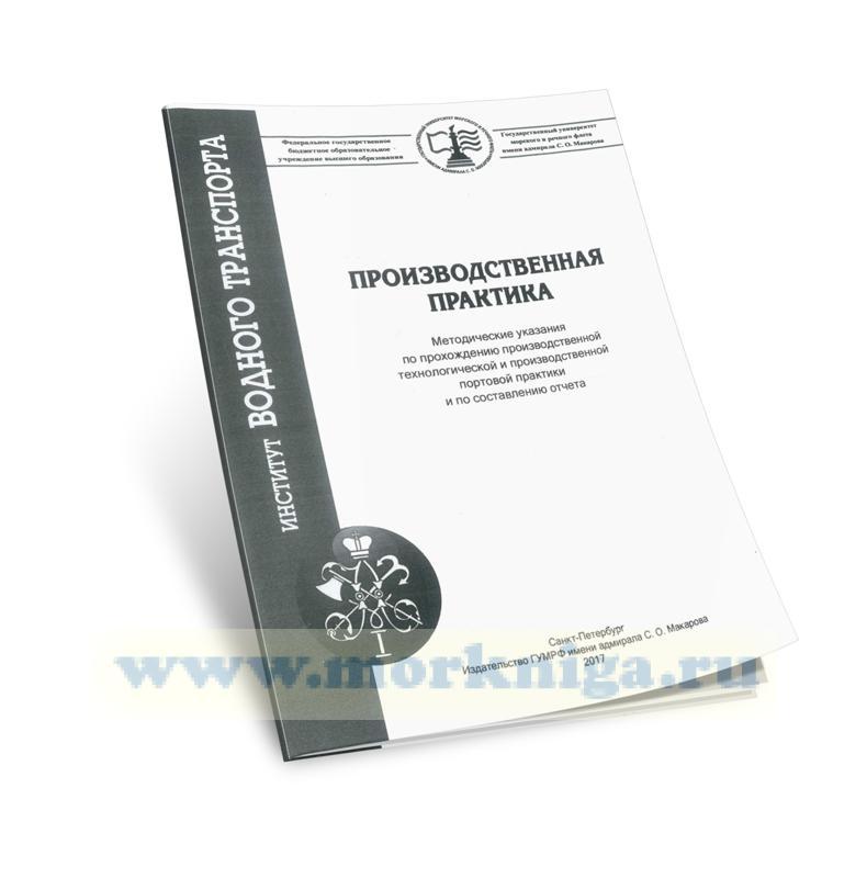 Производственная практика: методические указания по прохождению производственной технологической и производственной портовой практики и по составлению отчета