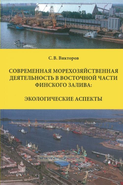 Современная морехозяйственная деятельность в восточной части Финского залива. Экологические аспекты