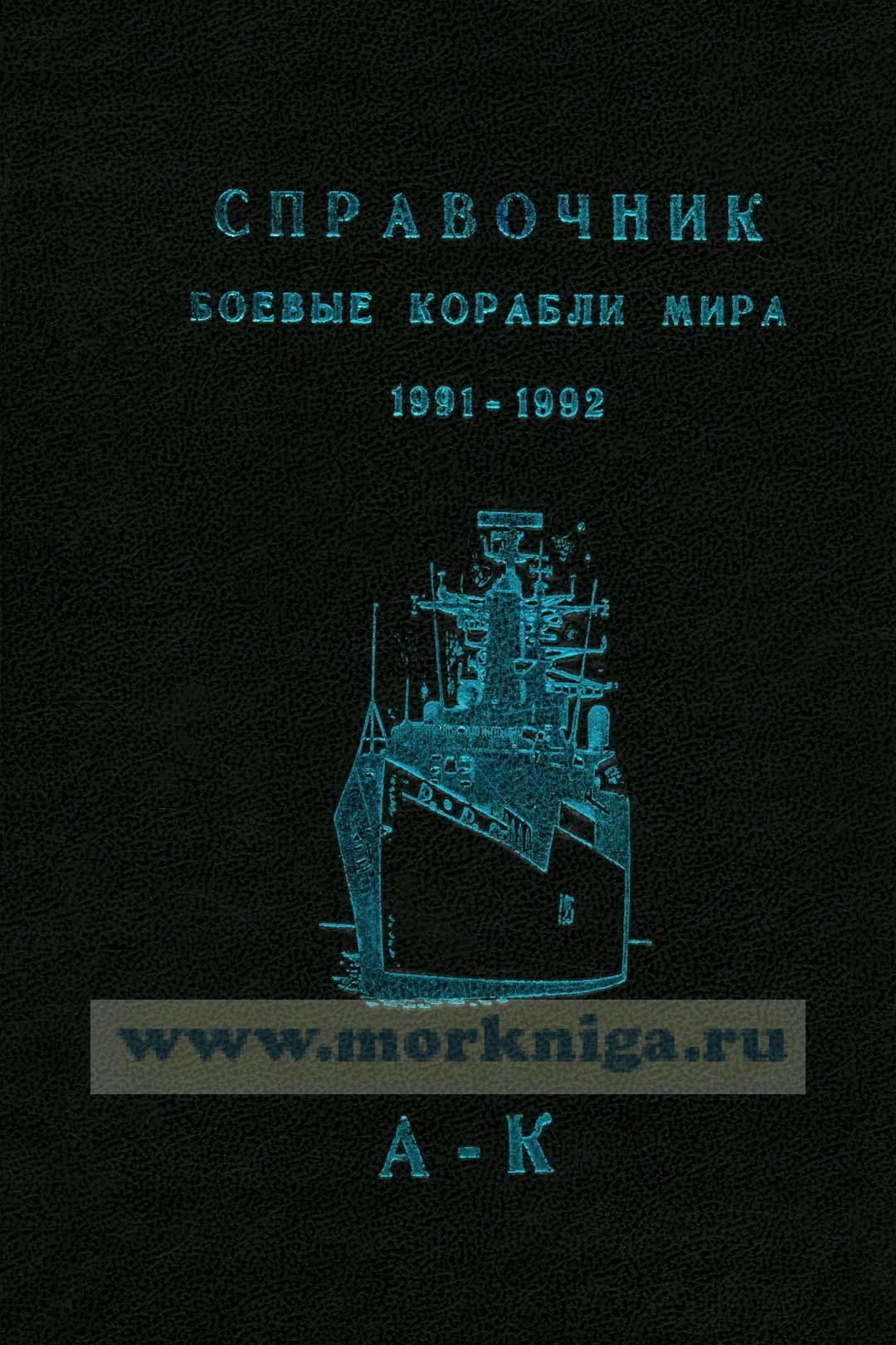 Боевые корабли мира. 1991-1992. Справочник