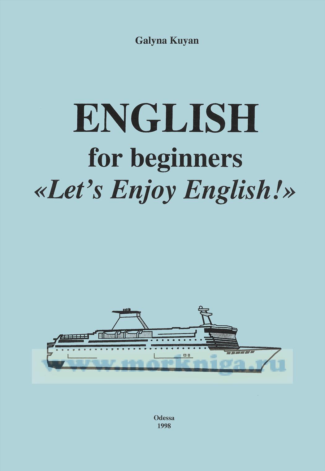 Учебное пособие по английскому языку для начинающих изучать английский язык