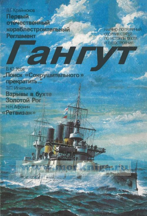 """Журнал """"Гангут"""" №1/1991"""