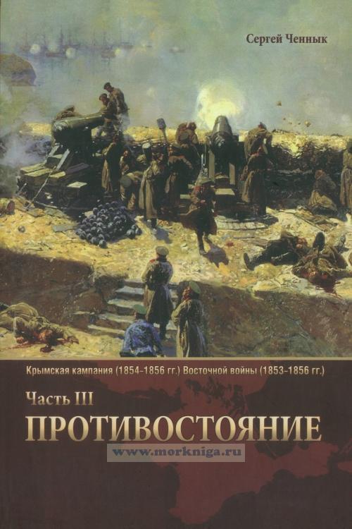 Противостояние. Крымская кампания (1854-1856 гг.) Восточной войны (1853-1856 гг.) Часть III