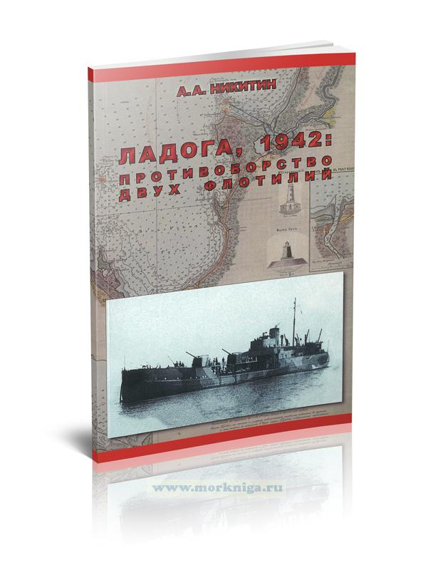 Ладога, 1942: Противоборство двух флотилий