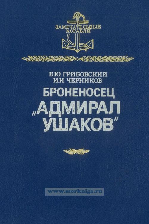 "Броненосец ""Адмирал Ушаков"""