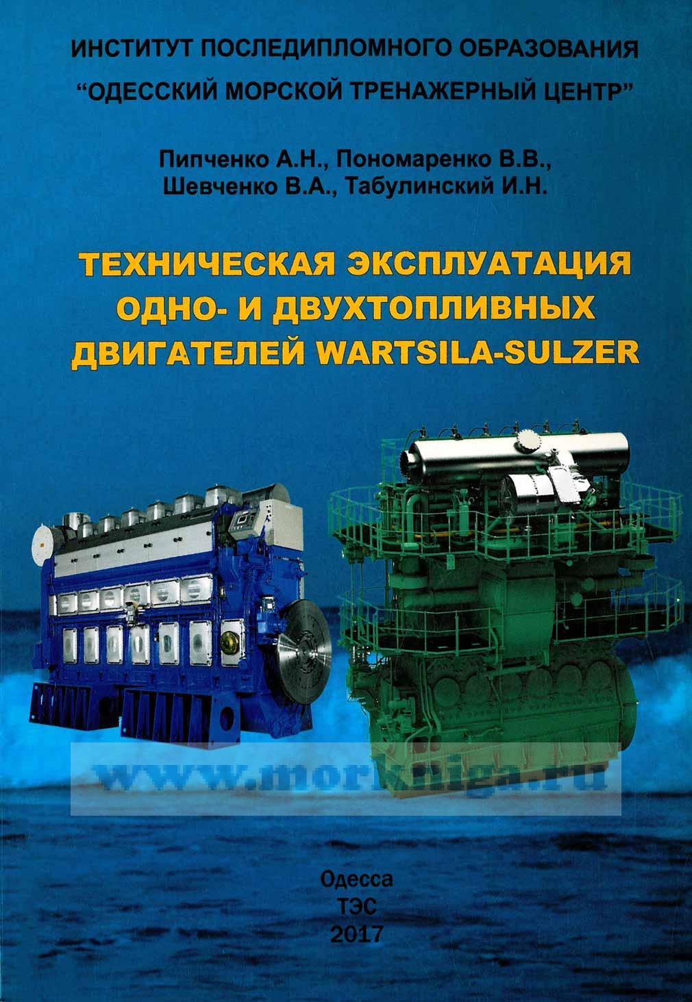 Техническая эксплуатация одно- и двухтопливных двигателей Wartsila-Sulzer: Учебное пособие