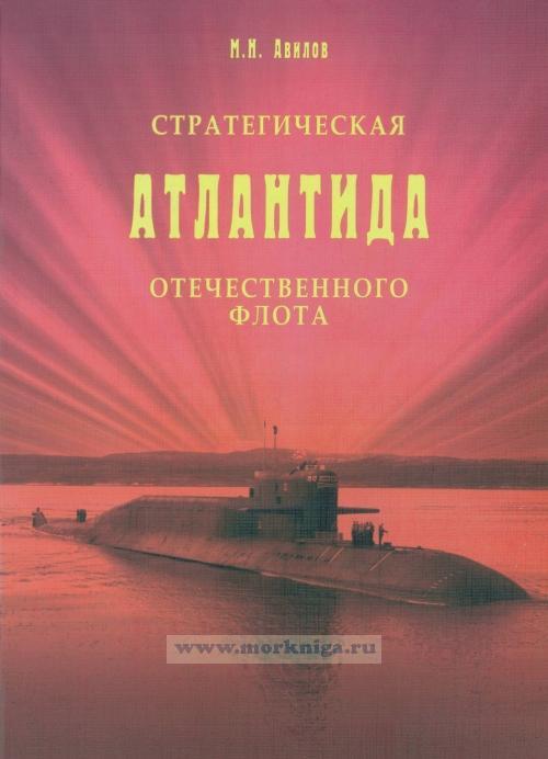 Стратегическая Атлантида отечественного флота