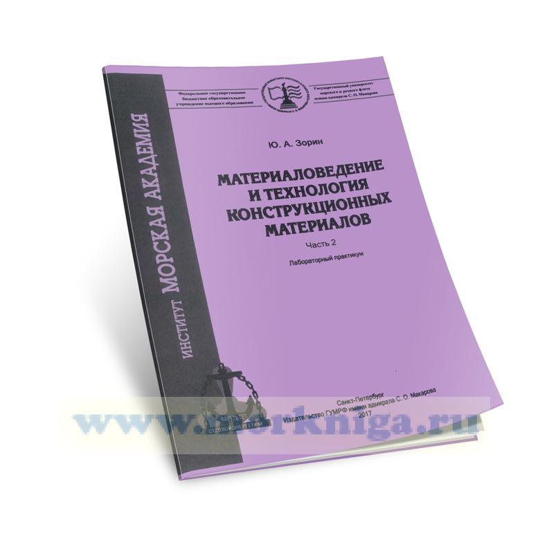 Материаловедение и технология конструкционных материалов. Ч. 2: лабораторный практикум