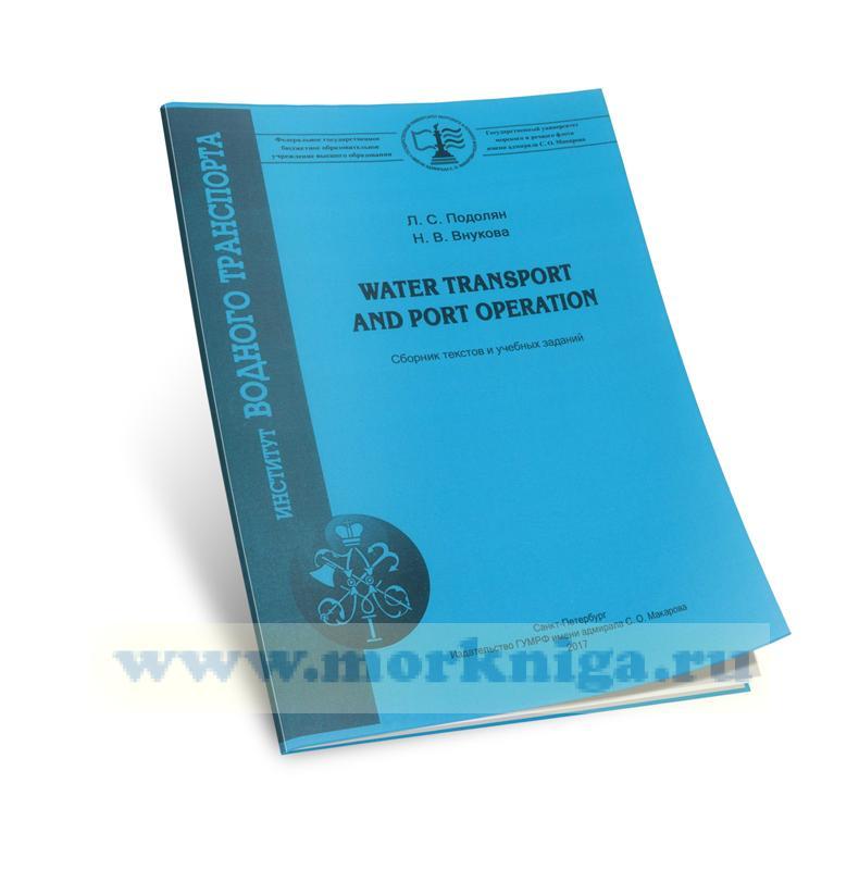 Water Transport and Port Operation: сборник текстов и учебных заданий