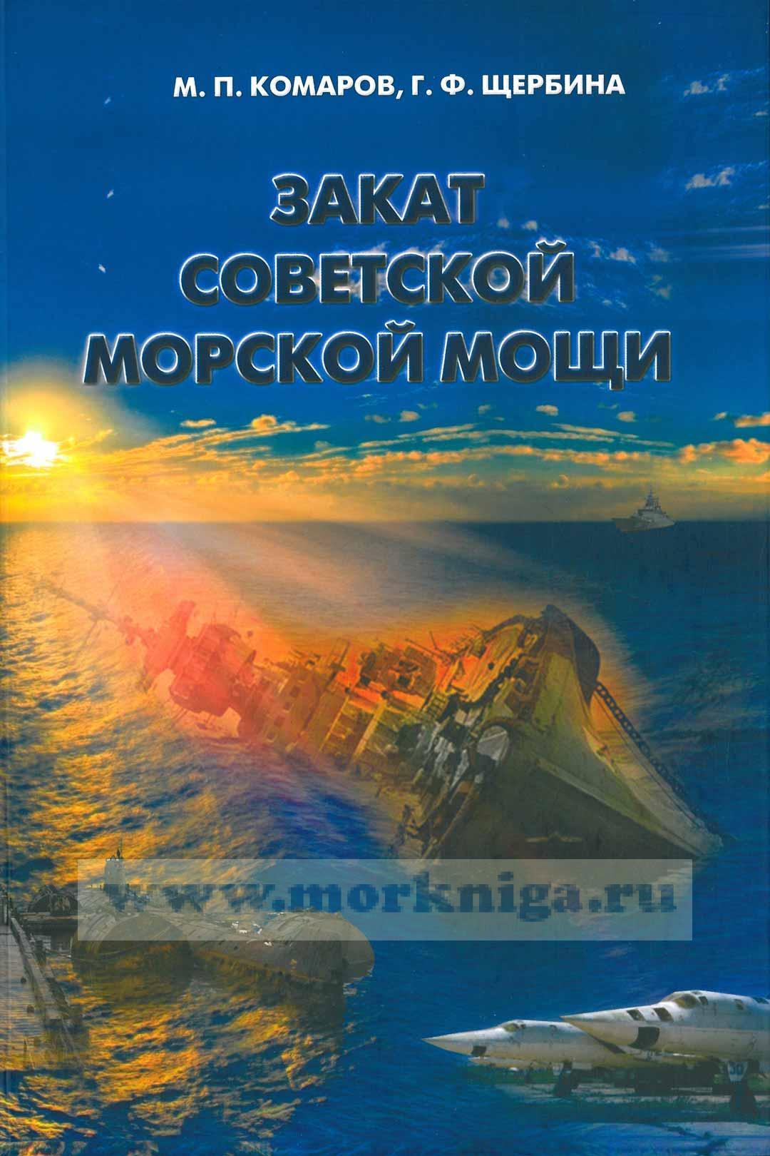 Закат советской морской мощи