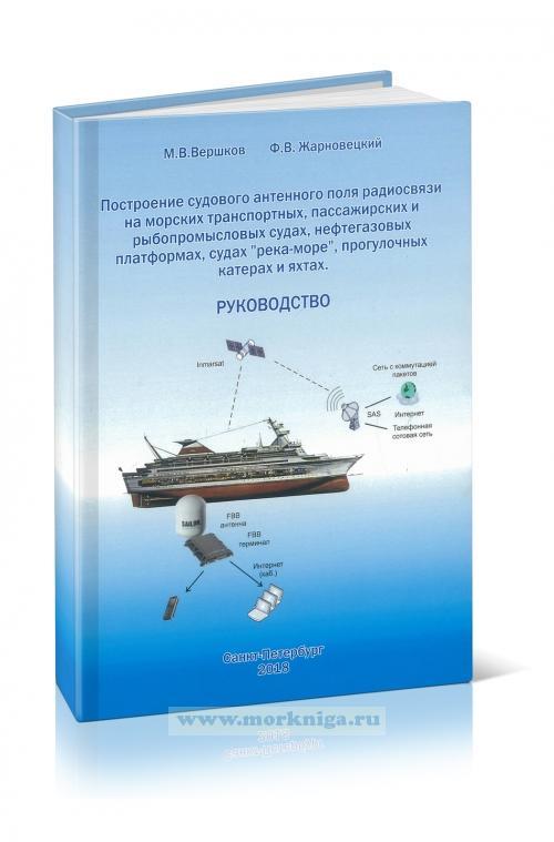 Построение судового антенного поля радиосвязи на морских траспортных, пассажирских и рыбопромысловых судах, нефтегазовых платформах, судах