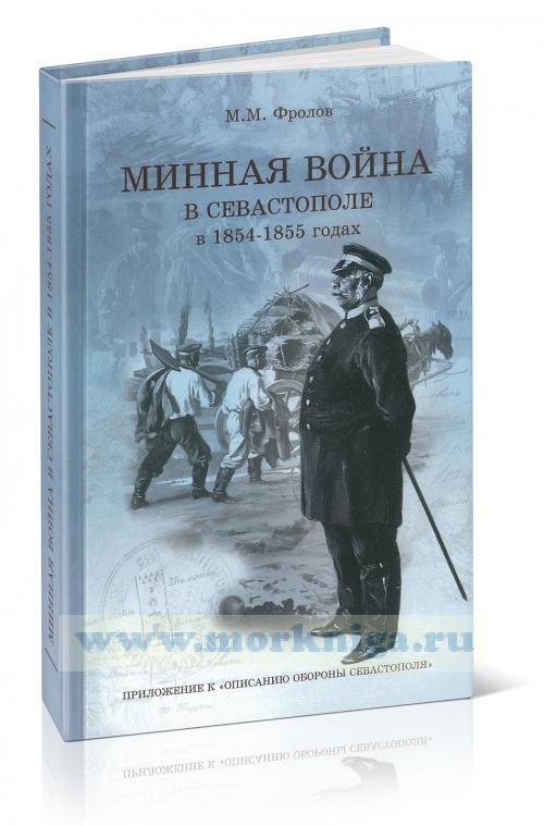 Минная война в Севастополе в 1854-1855 годах (Приложение к