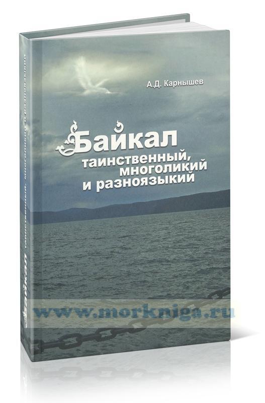 Байкал таинственный, многоликий и разноязыкий