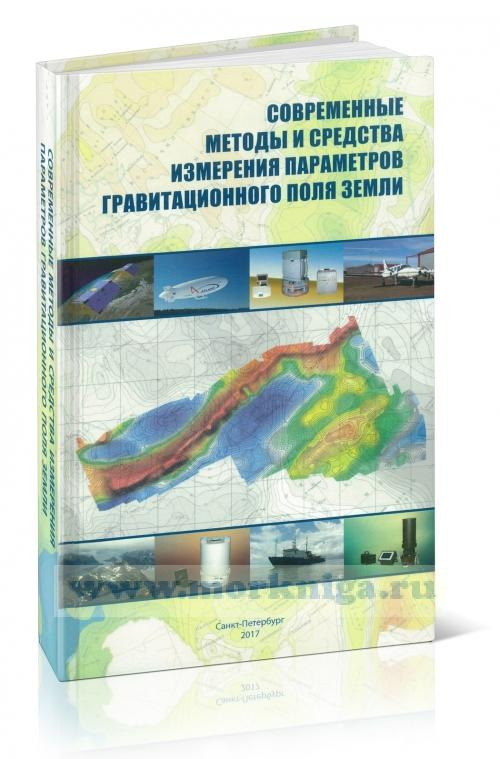 Современные методы и средства измерения параметров гравитационного поля Земли