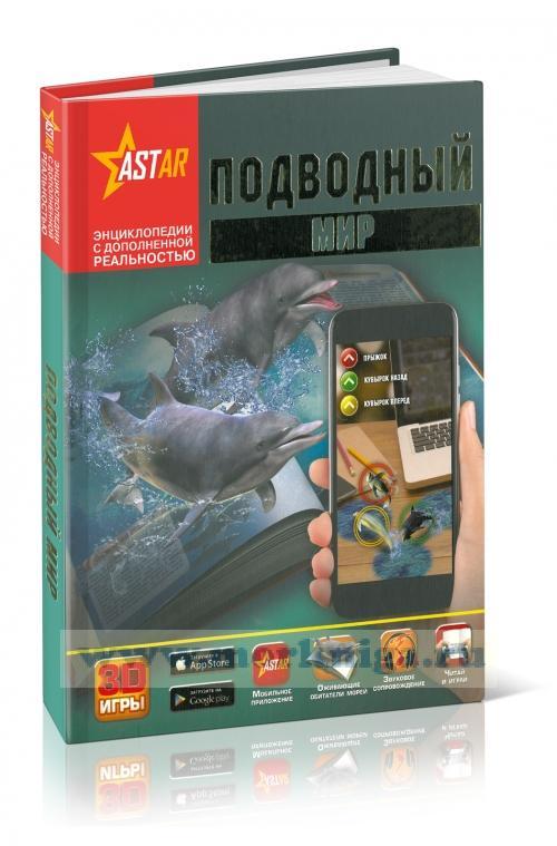 Подводный мир (серия