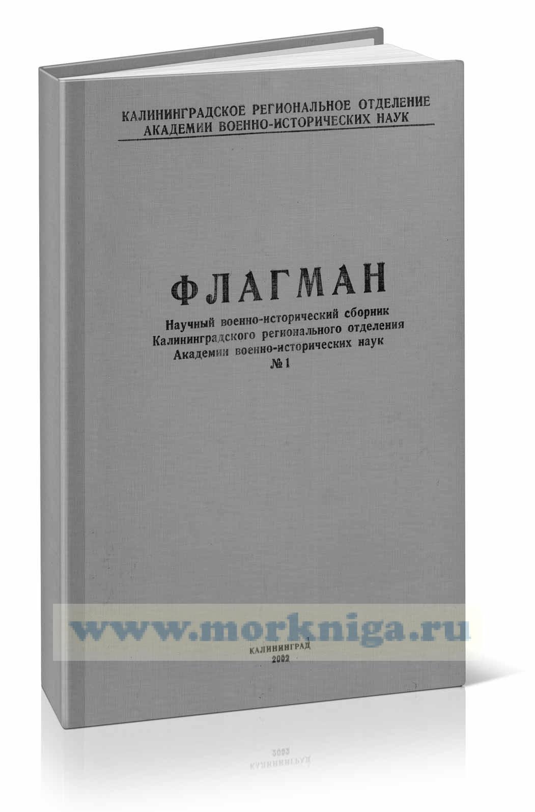 Флагман. Научно военно-исторический сборник. №1