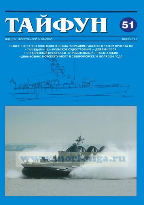 Тайфун. Военно-технический альманах. Выпуск 51