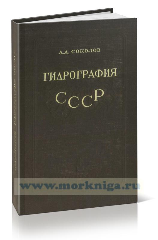 Гидрография СССР