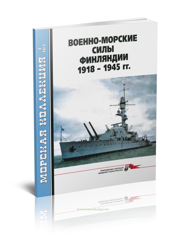 Военно-морские силы Финляндии 1918-1945 гг. Морская коллекция №2 (2015)