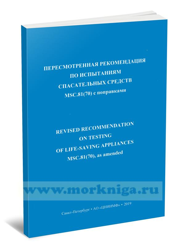 Пересмотренная рекомендация по испытаниям спасательных средств, резолюция  MSC.81(70) с поправками