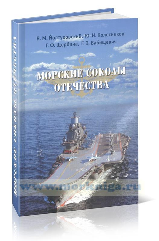 Морские соколы Отечества. Библиографический справочник