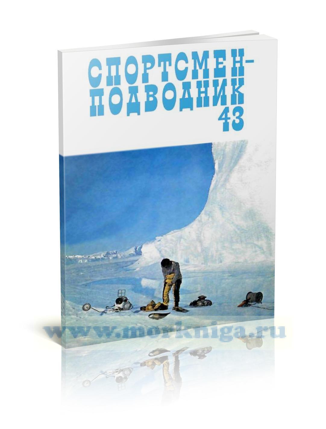 Спортсмен-Подводник. Выпуск 43