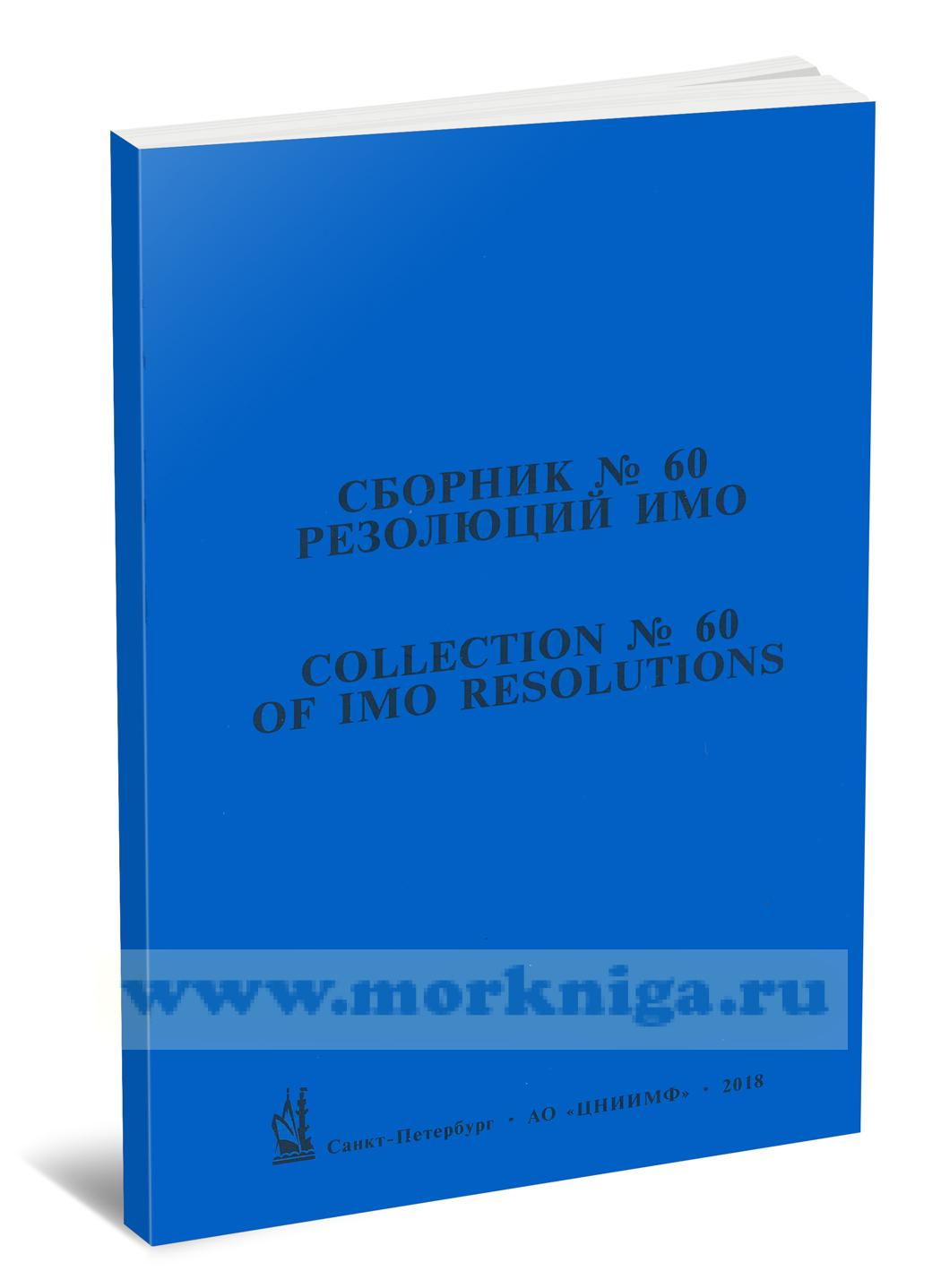 Сборник № 60 резолюций ИМО/ Collection No.60 of IMO Resolutions