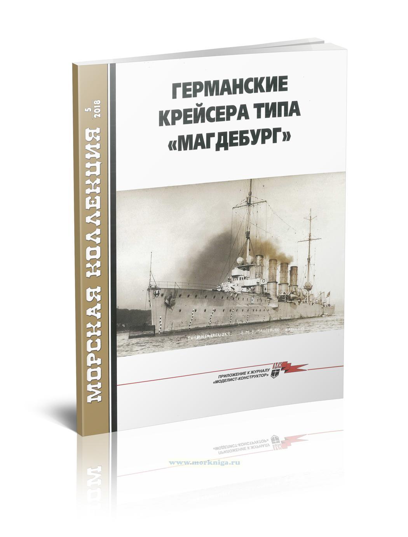 Германские крейсера типа