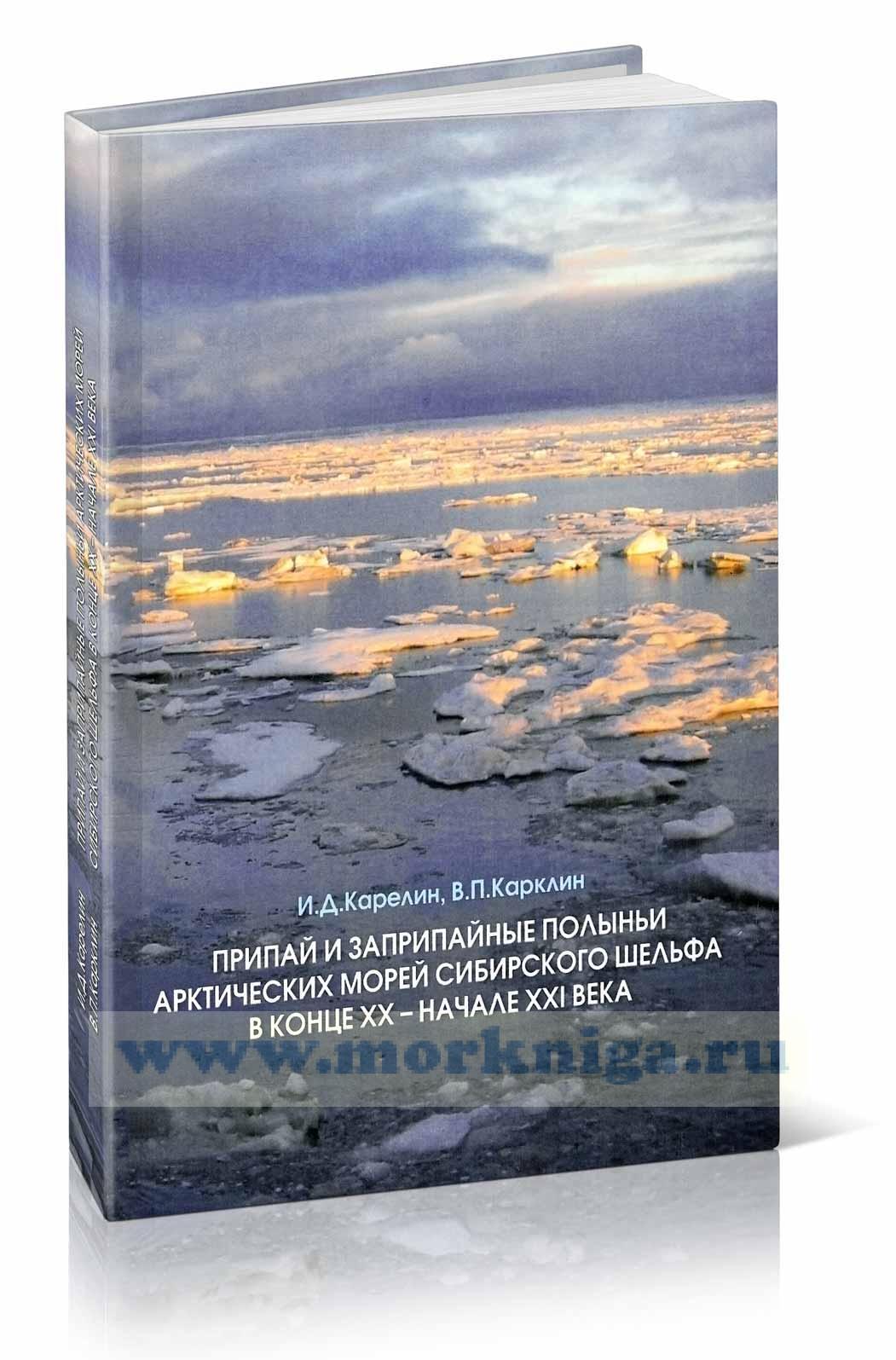 Припай и заприпайные полыньи арктических морей Сибирского шельфа в конце XX - начале XXI века